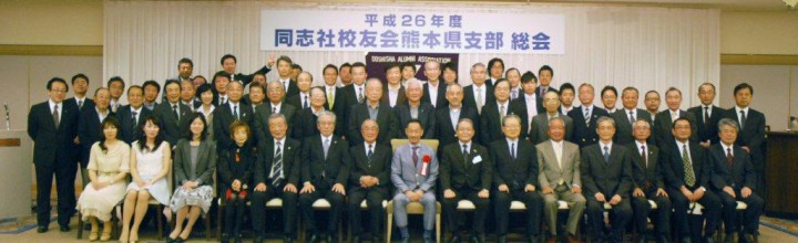 H26年度熊本県支部総会