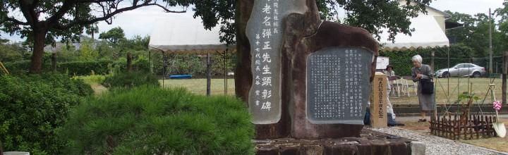 「海老名弾正先生顕彰碑建立10周年記念」式典