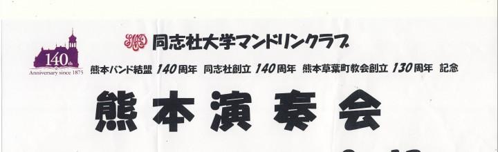 同志社大学マンドリンクラブ 熊本演奏会