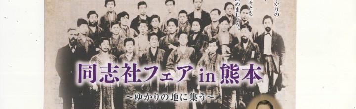 同志社フェアin熊本