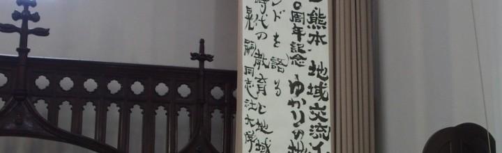 同志社フェアin熊本・地域交流イベント(九州学院メモリアルチャペルにて)