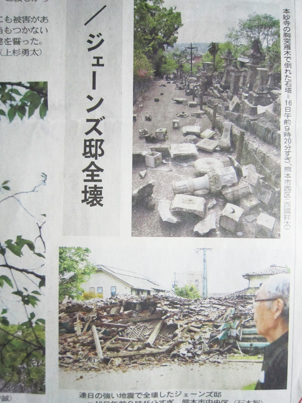 4月18日熊本日日新聞