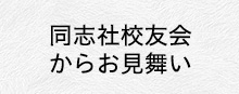同志社校友会・井上会長からのお見舞い