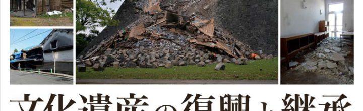 平成28年熊本地震・被災歴史的建造物保全フォーラム