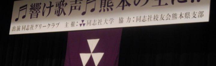 同志社グリークラブコンサートと懇談会