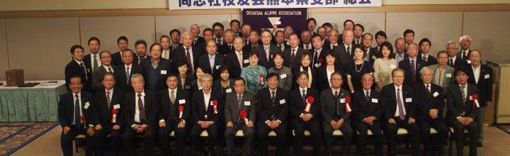 H29年度同志社校友会熊本県支部総会