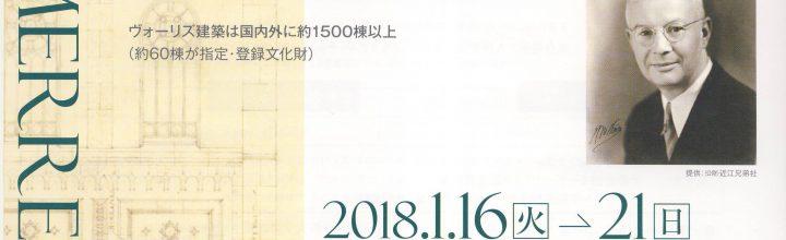 「ヴォーリズ展in熊本」のご案内